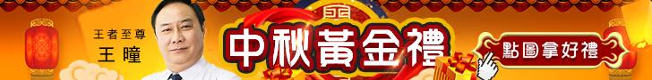 20180920-王曈-中秋黃金禮728x90.JPG (圖)