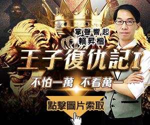 20181018-賴昇楷-王子復仇記(一)300x250.JPG (圖)