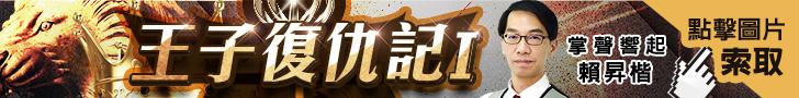 20181018-賴昇楷-王子復仇記(一)728x90.JPG (圖)