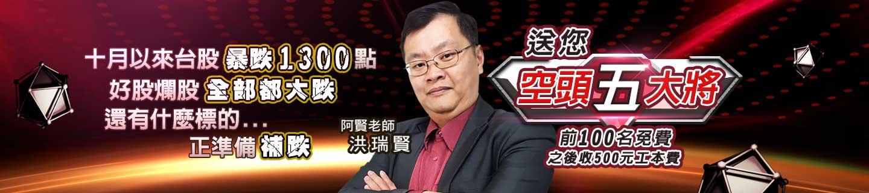 20181019-洪瑞賢-空頭五大將1440x320