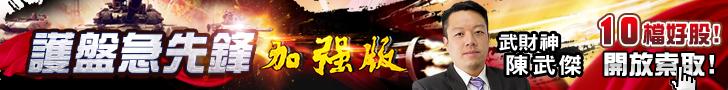 20181022-陳武傑-護盤急先鋒728x90.jpg (圖)