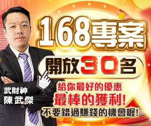 20181114-陳武傑-168專案300x250.JPG (圖)