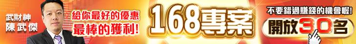 20181114-陳武傑-168專案728x90.JPG (圖)