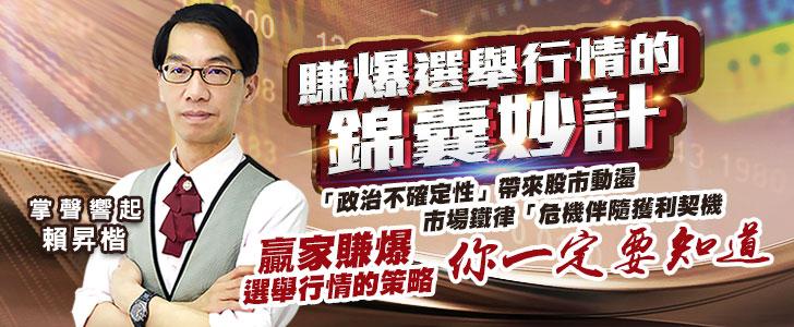 20181115-賴昇楷-賺爆選舉行情的錦囊妙計728x300