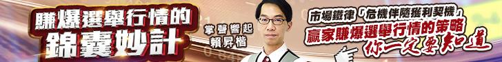 20181115-賴昇楷-賺爆選舉行情的錦囊妙計728x90.JPG (圖)