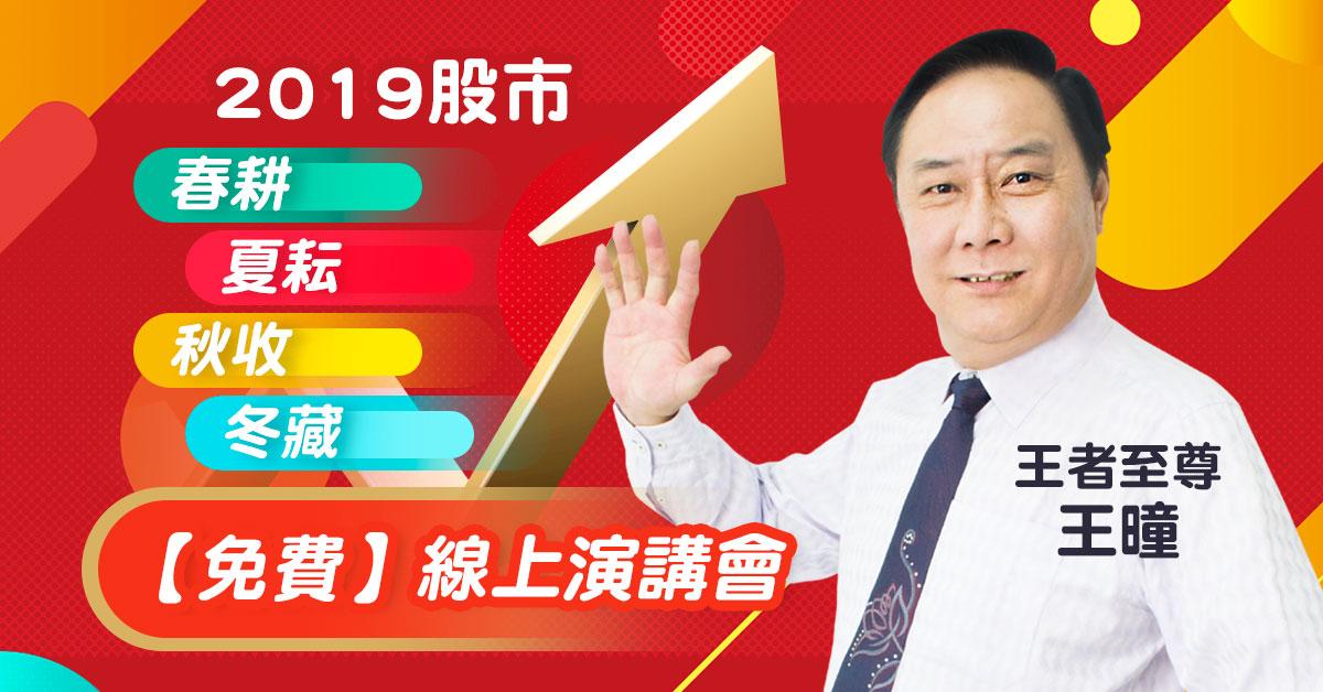 【2019股市春耕、夏耘、秋收、冬藏】免費