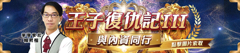 20181213-賴昇楷-王子復仇記(三)1440x320