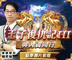 20181213-賴昇楷-王子復仇記(三)300x250.jpg (圖)