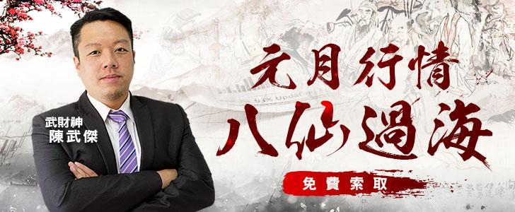 20190109-陳武傑-八仙過海728x300