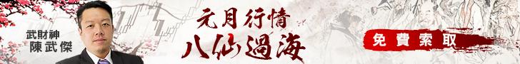 20190109-陳武傑-八仙過海728x90.JPG (圖)