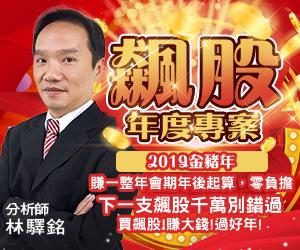 20190115-林驛銘-飆股年度專案300x250.JPG (圖)
