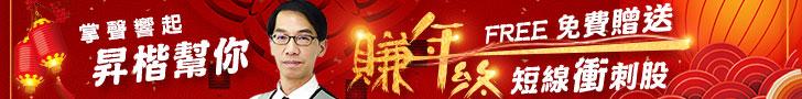 20190115-賴昇楷-賺年終728x90.JPG (圖)