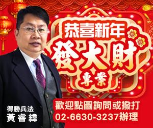 20190118-黃睿緯-恭喜新年發大財300x250.JPG (圖)