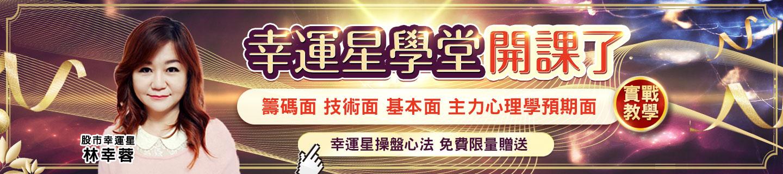 20190121-林幸蓉-幸運星操盤心法1440x320
