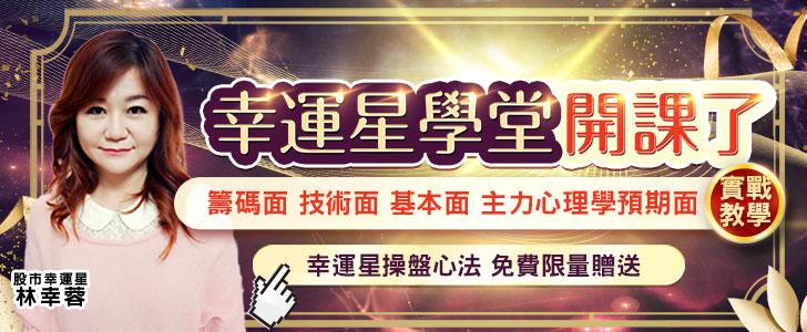 20190121-林幸蓉-幸運星操盤心法728x300