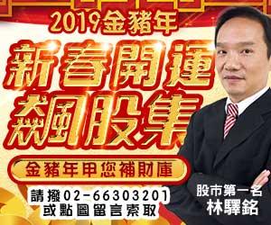 20190212-林驛銘-新春開運飆股集300x250.jpg (圖)