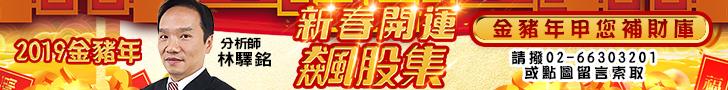 20190212-林驛銘-新春開運飆股集728x90.jpg (圖)