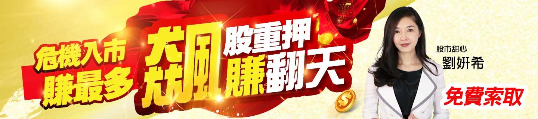 20190213-劉希-飆股重押賺翻天1440x320