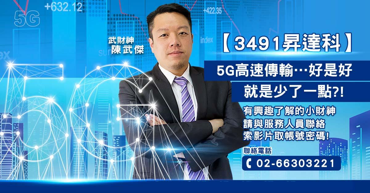 【3491昇達科】5G高速傳輸…好是好,就是少了一點?!