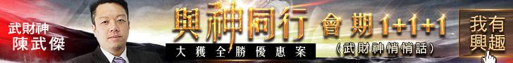 20190315-陳武傑-與神同行728x90.JPG (圖)
