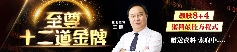 20190416-王曈-至尊十二道金牌1440x320
