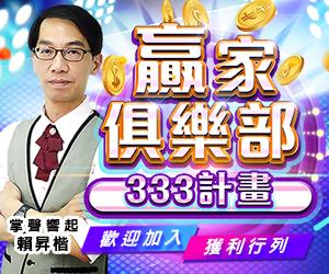 20190416-賴昇楷-贏家俱樂部300x250.JPG (圖)
