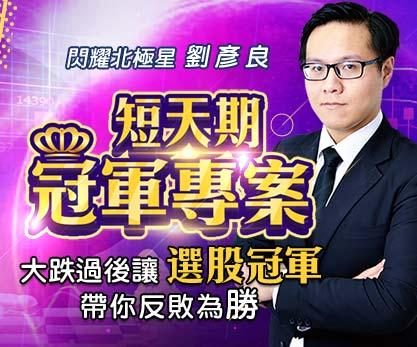 201905016-劉彥良-短天期冠軍專案300x250.JPG (圖)