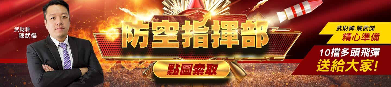 20190521陳武傑-防空指揮部1440x320