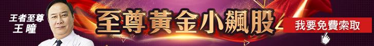 20190611-王曈-至尊黃金小飆股728x90.JPG (圖)