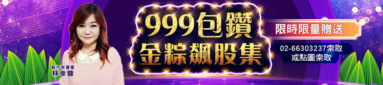 20190612-林幸蓉-999包鑽金粽飆股集1440x320