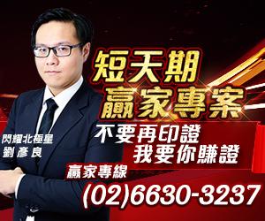 20190717-劉彥良-短天期贏家專案300x250.JPG (圖)