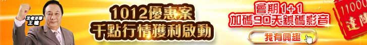 20191008-王曈-11000達陣1012優惠案--728x90.jpg (圖)