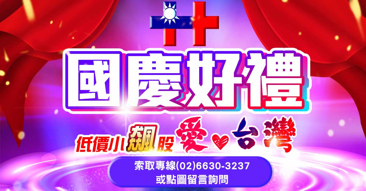 國慶好禮愛台灣