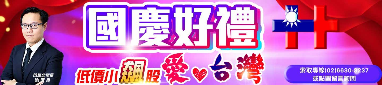 20191009-劉彥良-國慶好禮