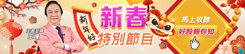 20200120-王曈-新春特別節目
