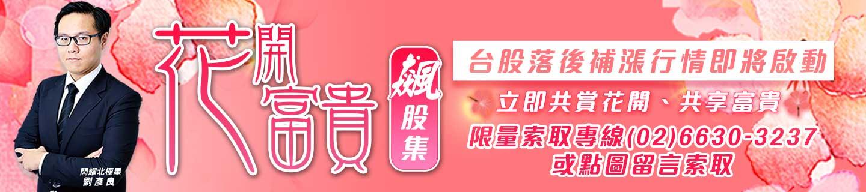 20200219劉彥良-花開富貴飆股集1440x320