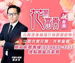 20200219劉彥良-花開富貴飆股集300x250.JPG (圖)