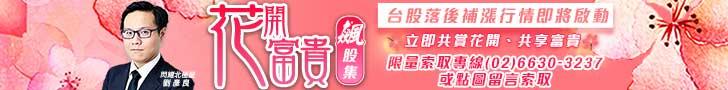 20200219劉彥良-花開富貴飆股集728x90.JPG (圖)
