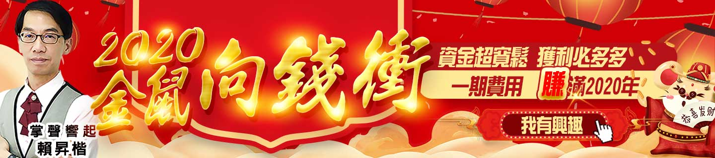 20200706賴昇楷-2020金鼠向錢衝1440x320