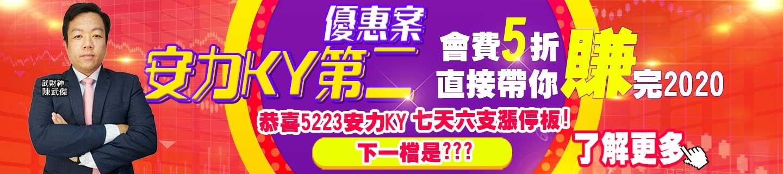 20200710陳武傑-安力KY第二1440x320
