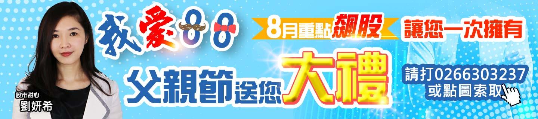 20200730劉希-父親節送您大1440x320
