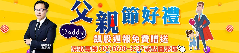 20200806劉彥良-父親節好禮1440x320