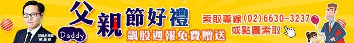 20200806劉彥良-父親節好禮728x90.JPG (圖)