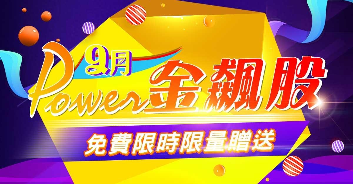 *9月Power金飆股*