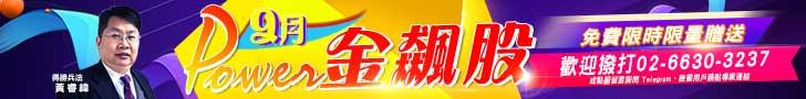 20200914黃睿緯-9月Power金飆股728x90.JPG (圖)