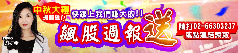 20200918劉希-飆股週報雙重送1440x320