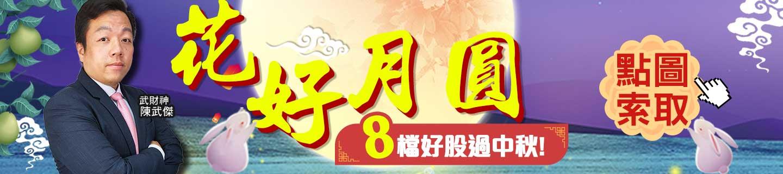 20200929陳武傑-花好月圓1440x320