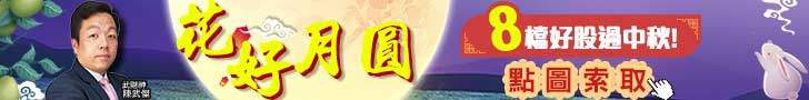 20200929陳武傑-花好月圓728x90.JPG (圖)