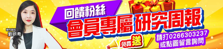 20201016-劉希-回饋粉絲1440x320