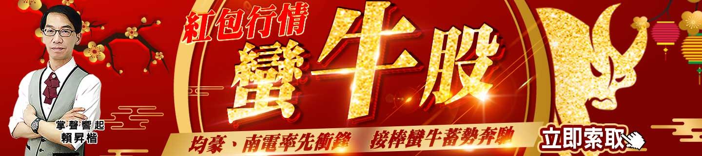 20210113賴昇楷-紅包行情蠻牛股1440x320